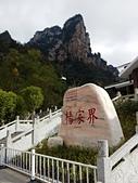 湖南 黃龍洞  張家界:20151206_115058.jpg