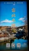 北京古北水鎮,司馬台長城:20170225_214058.jpg