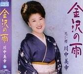 日本演歌之星:川中美幸-金沢の雨-2006