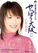 日本演歌之星:小村美貴-やっぱり大阪-2005.jpg