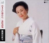 日本演歌之星:美空ひばり-おまえに惚れた-1990.jpg
