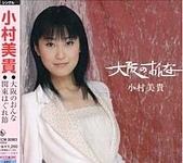 日本演歌之星:小村美貴-大阪のおんな-2007.jpg