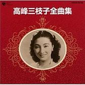 日本演歌之星:高峰三枝子-熱情のルンバ-1951