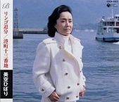 日本演歌之星:美空ひばり-港町十三番地-1957