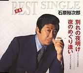 日本演歌之星:石原裕次郎-別れの夜明け-1974