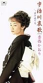 日本演歌之星:香西かおり-宇治川哀歌-1996