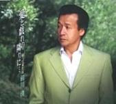 日本演歌之星:前川 清-愛と戯れの隣りに-2005.jpg