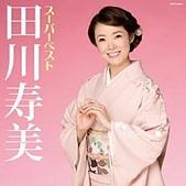 日本演歌之星:田川寿美-北海岸-1999.jpg