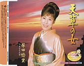日本演歌之星:原田悠里-天草の女-2007