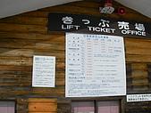970127日本志賀滑雪五日(Joe):SANY2514.JPG