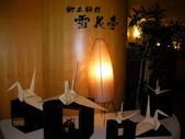 20100211日本北海道留壽都+Niseko八日:SANY0041.JPG