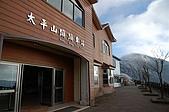 09年又白又凍的太平山:DSC_0123.JPG