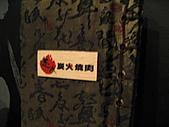 逐鹿炭火燒肉:IMG_4150.JPG