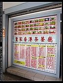 2010-05-22&24 板橋皇家香港茶餐廳:2010-05-22 板橋港式01.jpg