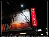 2010-09-25 火鍋泡湯基隆夜市:2010-09-25 火鍋、泡湯、基隆80.jpg