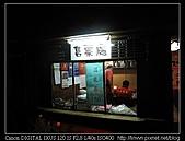2010-09-25 火鍋泡湯基隆夜市:2010-09-25 火鍋、泡湯、基隆115.jpg