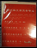 2010-04-04 板橋。娟豆腐:2010-04-04 板橋。娟豆腐04.jpg