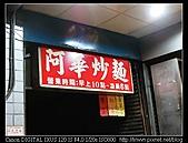 2010-09-25 火鍋泡湯基隆夜市:2010-09-25 火鍋、泡湯、基隆123.jpg