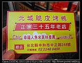 2010-09-26 北城脆皮烤鴨、龍貓文豆:2010-09-26 北城脆皮烤鴨、龍貓文旦41.jpg