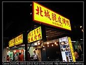 2010-09-26 北城脆皮烤鴨、龍貓文豆:2010-09-26 北城脆皮烤鴨、龍貓文旦01.jpg