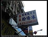 2010-07-10 板橋。嘉義粉條冰:2010-07-10 板橋嘉義粉條冰01.jpg