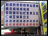 2010-07-10 板橋。嘉義粉條冰:2010-07-10 板橋嘉義粉條冰04.jpg