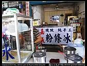 2010-07-10 板橋。嘉義粉條冰:2010-07-10 板橋嘉義粉條冰05.jpg