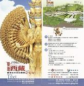宗教信仰:聖地西藏特展01s.jpg