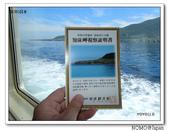 知床觀光船:2013_0709_120017.JPG
