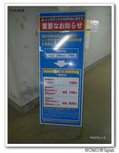 高松租自行車:2013_1124_151854.JPG