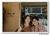 やよい軒台北一號店:DSC08311-001.JPG