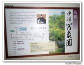 中津万象園:2013_1122_154057.JPG