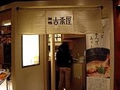 東京:「古奈屋」