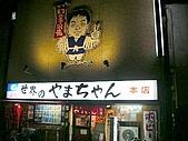名古屋:2006_0202_185706AA