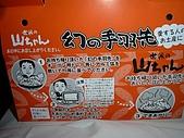名古屋:2006_0202_205236AA