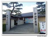 中津万象園:2013_1122_154142.JPG