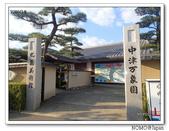中津万象園:2013_1122_145825.JPG