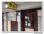 大阪美食:2011_1124_212350.JPG