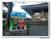丸龜城:2013_1122_162443.JPG