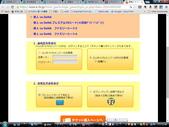 東京讀賣巨人隊網路購票簡易指南:4.jpg