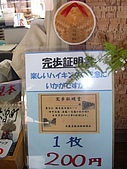 信越北陸:2006_0128_132518AA