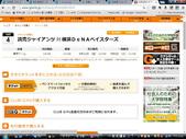 東京讀賣巨人隊網路購票簡易指南:3.jpg