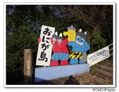 女木島:2013_1123_083150.JPG