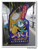 鬼太郎列車:2010_1109_083732.JPG