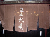 東京:2005-6-14 下午 04-58-14