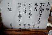 ほうとう不動:2014_0718_165537(1).JPG