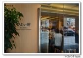 やよい軒台北一號店:DSC08330-001.JPG