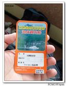 知床觀光船:2013_0709_132530.JPG