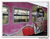 鬼太郎列車:2010_1109_083954.JPG