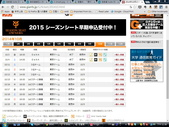 東京讀賣巨人隊網路購票簡易指南:2.jpg